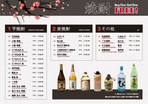 Bottle of Shochu, Buy One Get One Free!  [Offers only in November 2015]