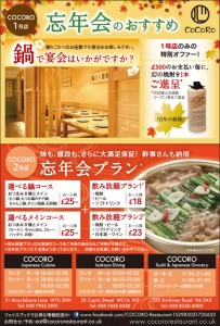 COCORO Year-end Party Plan