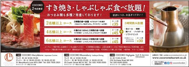 COCORO Sukiyaki/Shabu-shubu Buffet