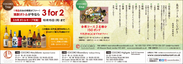 COCORO Special Offer