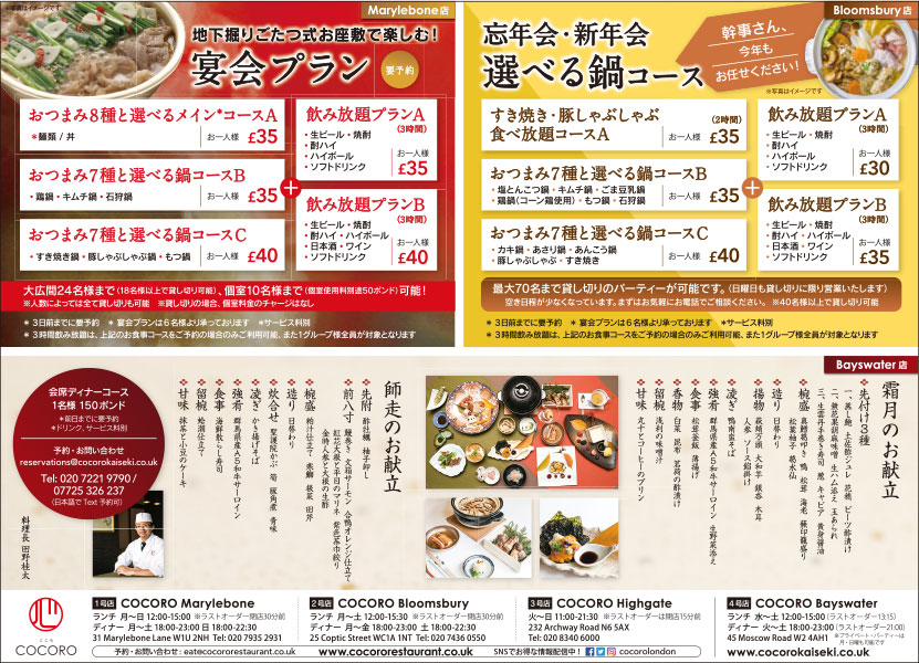 Party Plan and Nabe Courses
