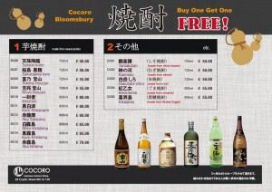Shochu-bogo-17Jan20-Bloomsbury